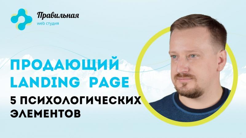 Продающий Landing page 5 психологических уловок