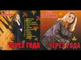 Катя Огонек Через года 2000