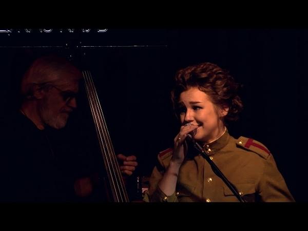 Татьяна Таланова и the Room Orchestra - концерт в День Победы (live from ESSE jazz club, Moscow)