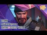 OVERWATCH от Blizzard. СТРИМ! Поднимаем рейтинг вместе с JetPOD90: попытка взять золото, часть №2.