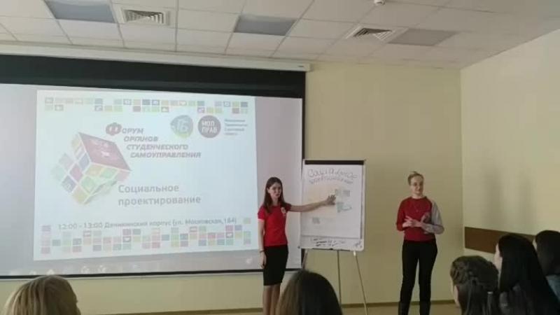 Форум органов студенческого самоуправления  Площадка Социальное проектирование