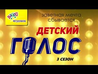 31 марта - гала-концерт проекта Детский голос