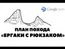 План похода в Ергаки на Google Earth