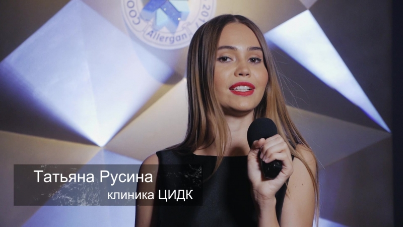 6 июня 2018 года- COOLSCULPTING AWARDS 2017