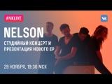 #VKlive: Nelson - студийный концерт и презентация нового EP