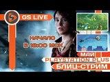 Бесплатные игры PS Plus - май 2018. Beyond: Two Souls, Rayman Legends и др. Стрим GS LIVE BLITZ