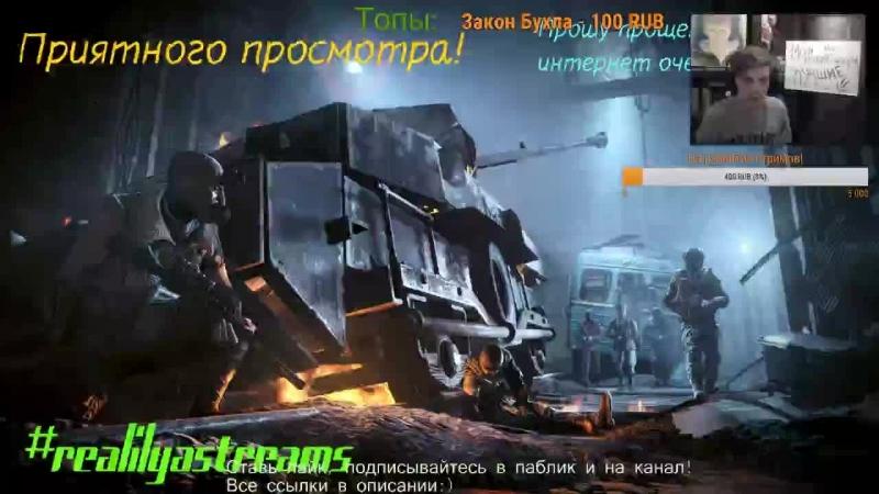 Metro - Last Light (v.1.0.0.14 6 DLC) Stream 33