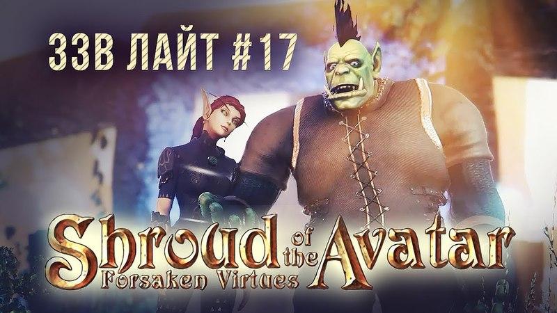 Обзор Shroud of the Avatar [ЗЗВ Лайт 17]