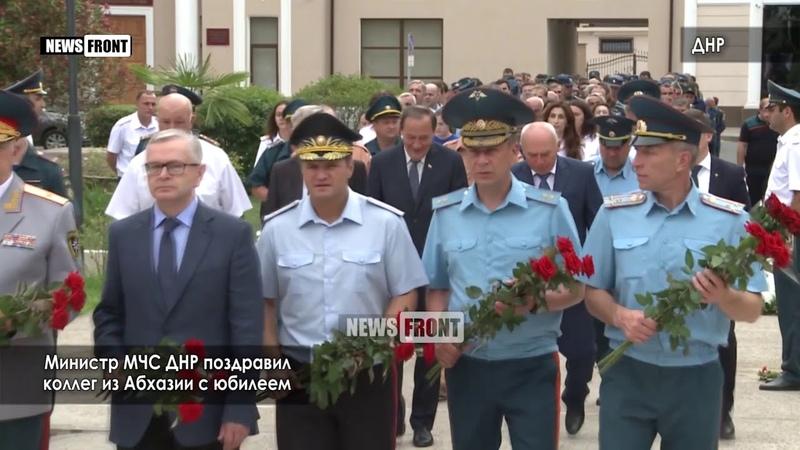 Министр МЧС ДНР поздравил коллег из Абхазии с юбилеем