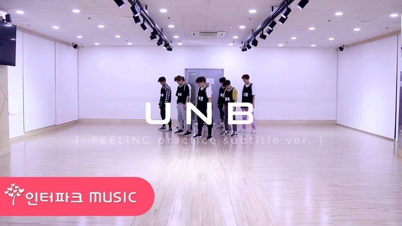 [Special Clip] UNB - '감각 Feeling' 안무 영상 (Dance Practice)