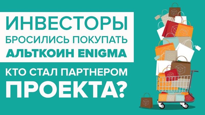 Инвесторы бросились покупать альткоин Enigma. Кто стал партнером проекта?