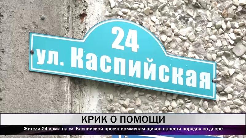 Жители 24 дома на улице Каспийской просят коммунальщиков навести порядок во дворе