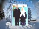Сарманов Мырзахмет және Сарманова Гүлнарды отандасқандарына 60 жыл толуымен құттықтаймыз