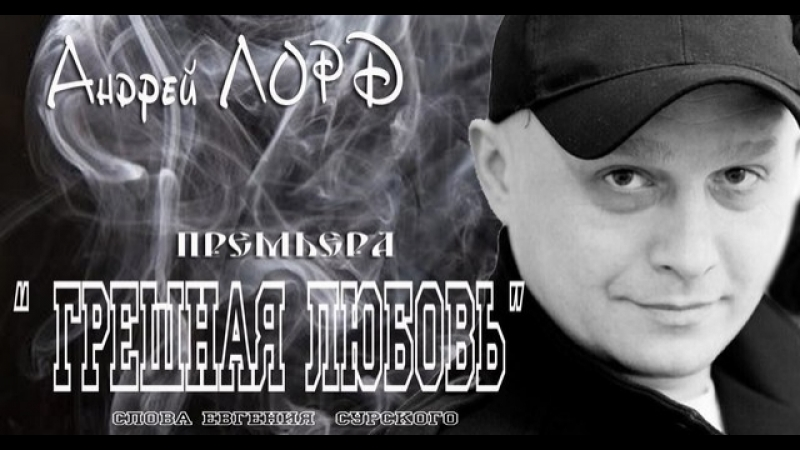 Андрей Лорд -Грешная Любовь 2018 Новинка