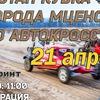 Третий этап открытого Кубка города Мценска по ав