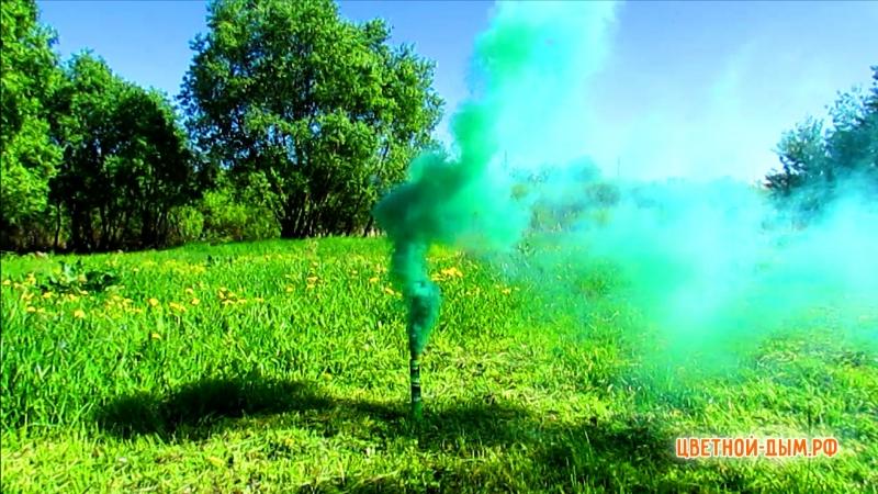 Цветной дым зеленый ручная шашка