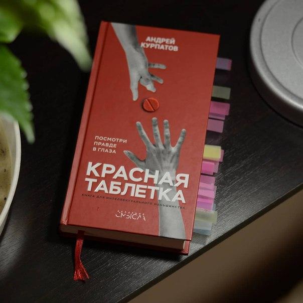 АНДРЕЙ КУРПАТОВ КРАСНАЯ ТАБЛЕТКА КНИГА СКАЧАТЬ БЕСПЛАТНО