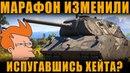 МАРАФОН ИЗМЕНИЛИ ВТИХУЮ ИСПУГАВШИСЬ ХЕЙТА? worldoftanks wot танки — [ : wot-