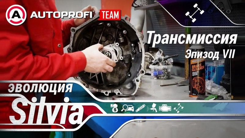 EVOлюция Silvia. Эпизод 7: Трансмиссия