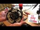 Доработка барабана РПК под 366ТКМ