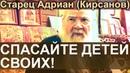 Заражение Людей на это идёт вся История Спасайте детей своих Старец Адриан Кирсанов