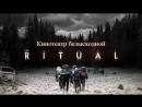 Ритуал | The Ritual