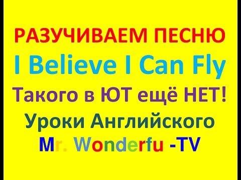 РАЗУЧИВАЕМ ПЕСНЮ I Believe I Can Fly 2 of 2
