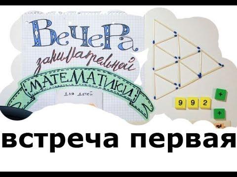 Вечера занимательной математики Вечер первый Математический кружок в Кракове