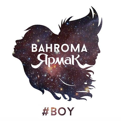 Bahroma альбом #BOY (feat. ЯрмаК)