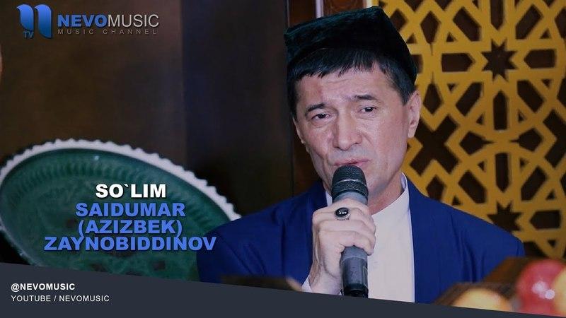 Saidumar (Azizbek) Zaynobiddinov - So`lim (sharxlari bilan)