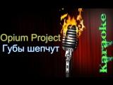 Opium Project - Губы шепчут ( караоке )