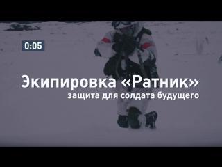 Доспехи будущего новейшая экипировка «Ратник» за 60 секунд