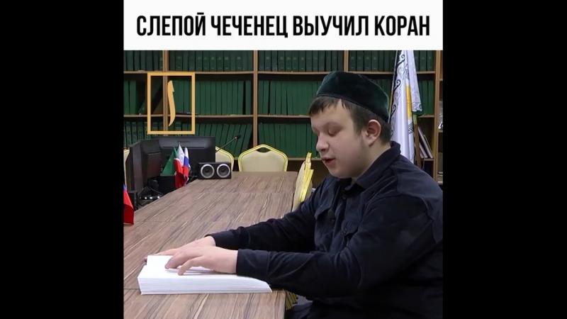 Слепой чеченец