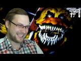 Kuplinov Play – Five Nights at Freddys 4 – Последние плюшевые падлы! # 1
