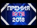 Премия ЮТВ 2018 Номинация Певица года