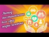 Метод восстановления всех сфер жизни человека (трейлер)