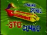 staroetv.su / Реклама (Первый канал, 27.10.2002)