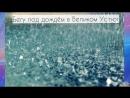 Бегу под дождем в Великом Устюге!