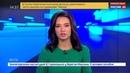 Новости на Россия 24 Рогозин предложил переименовать Аллигатора в Нильского крокодила