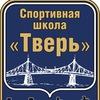 """Спортивная школа """"Тверь"""""""