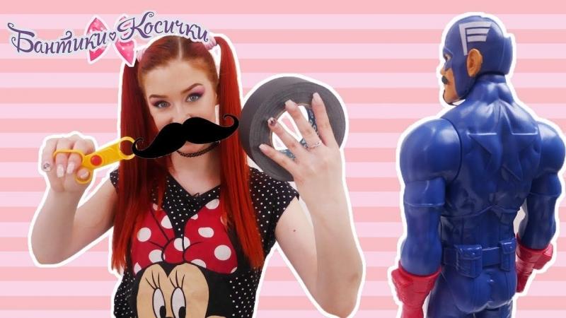 Бантики косички • Салон красоты Три Хрюшки - усы для Капитана Америка!