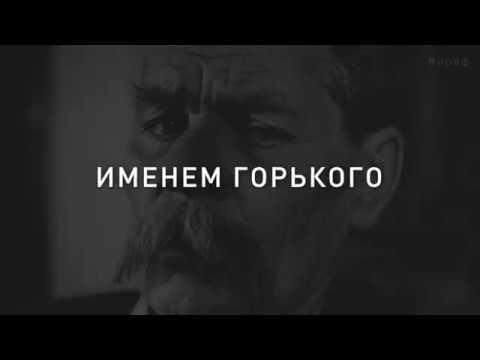 Именем Горького