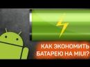 Лайфхак для экономии батареи на Xiaomi