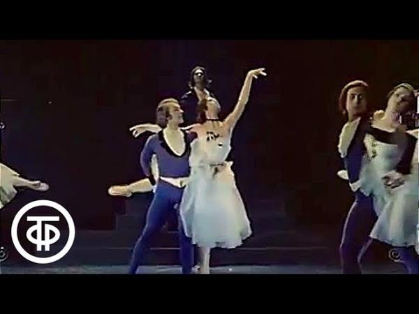 Балет на музыку Сергея Рахманинова Рапсодии на тему Паганини(1974)