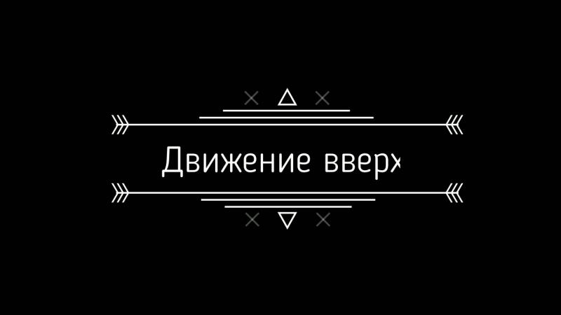 Эстафета ВИЗа Движение вверх!