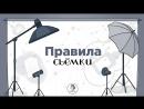 Всероссийская медиашкола РДШ. Видеурок Правила съемки