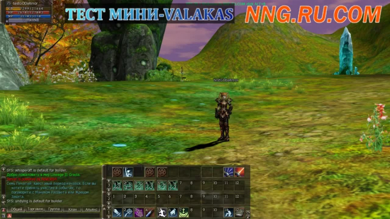 Live: NNG.RU.COM test mini Valakas