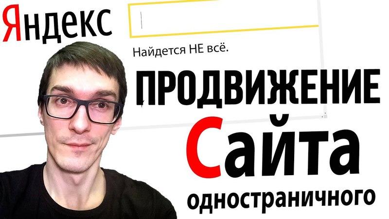 Фишки продвижения лендинга по SEO! Раскрутка сайта в Яндексе и Google самостоятельно