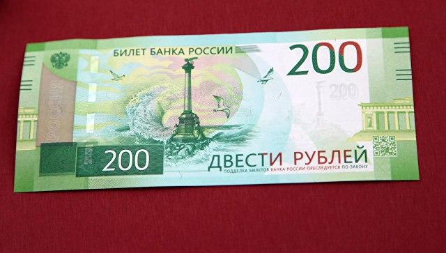 В Латвии выступили с ожидаемым требованием насчёт купюр в 200 рублей