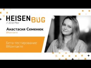 Heisenbug 2018: Бета-тестирование ВКонтакте